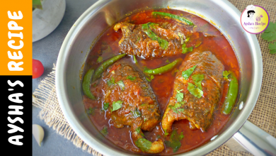 Koi Macher Jhal Recipe