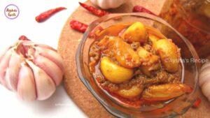 রসুনের আচার - Garlic Pickle last pic